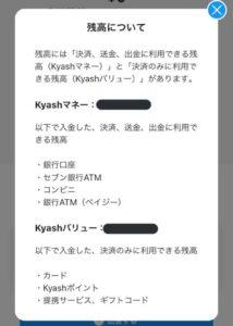Kyash改悪_Kyashバリュー