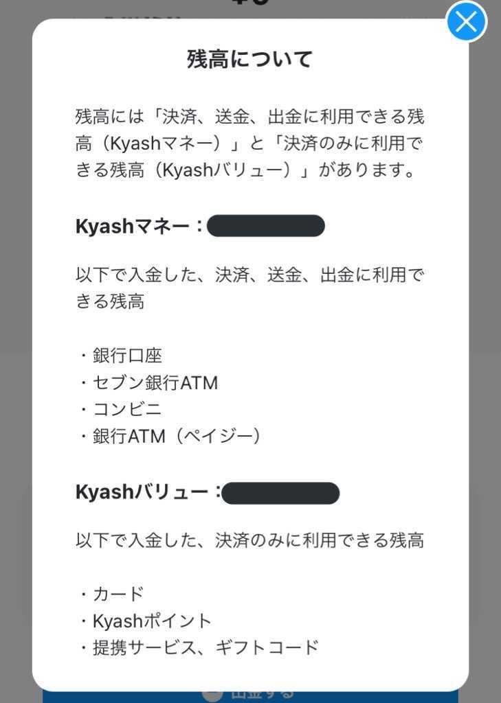 Kyash改悪