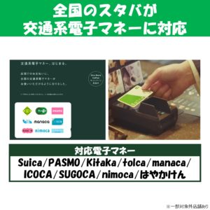 スタバ_電子マネー