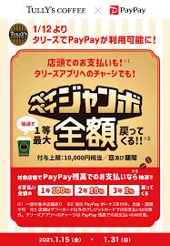 タリーズ_PayPayジャンボ_