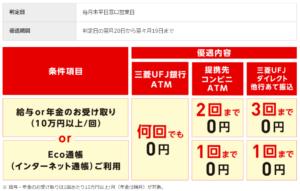 三菱UFJ銀行_Ponta(ポンタ)_スーパー普通預金