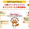 三菱UFJ銀行でPonta(ポンタ)加算、もらい方と毎月いくらもらえる?