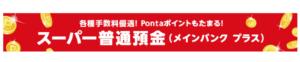 三菱UFJ銀行_Ponta(ポンタ)_預金