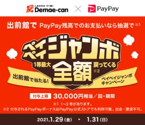 出前館_PayPayジャンボ
