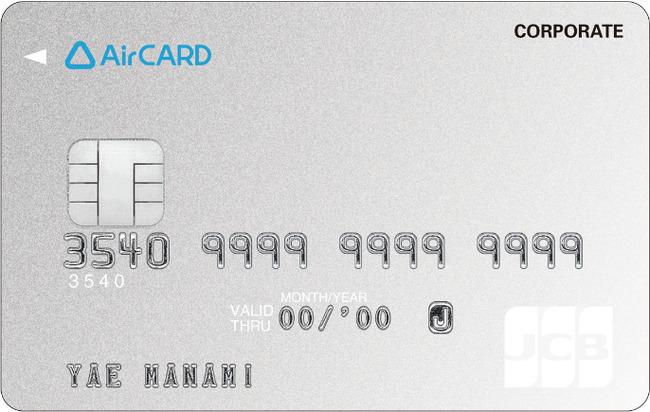 【1.5%還元】Airカードは超お得!メリットやデメリット、還元率、年会費などを解説!
