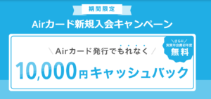 Airカード_新規発行キャンペーン