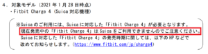 Fitbit Charge4_Suica対応
