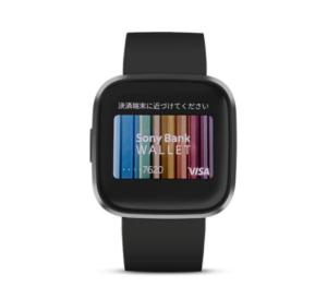 Fitbit_Suica_ソニー銀行_Visaのタッチ決済