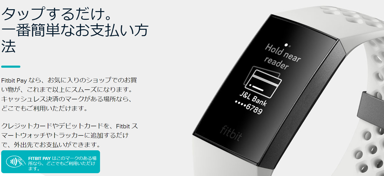 Fitbit_Suica_FitbitPay