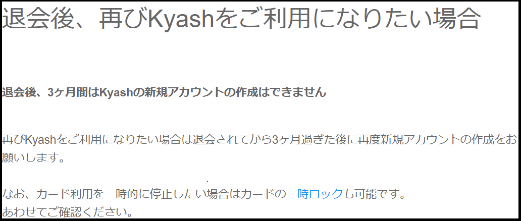 Kyash改悪_再発行