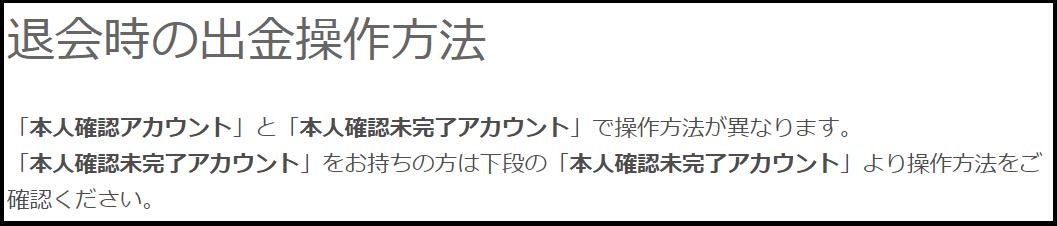 Kyash改悪_解約方法