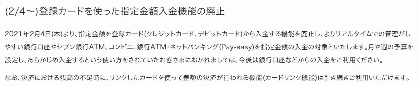 Kyash改悪_クレカチャージ機能