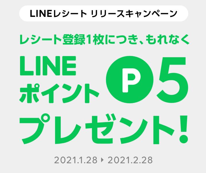 LINEレシート_キャンペーン