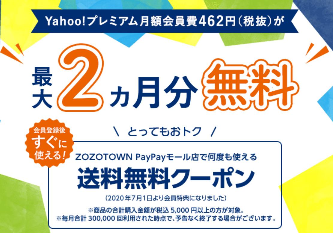 PayPay_ユニクロ_ヤフープレミアム_2ヵ月getugakumuryou