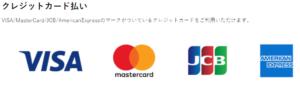 UNIQLOPay_ユニクロペイ_クレジットカード払い