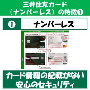 三井住友カード(ナンバーレス)_特徴