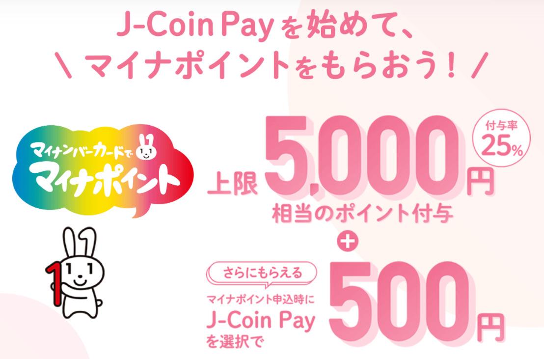 マイナポイント_J-CoinPay