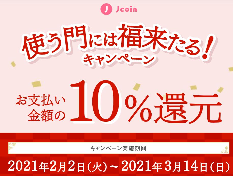 マイナポイント_J-CoinPay_10%還元