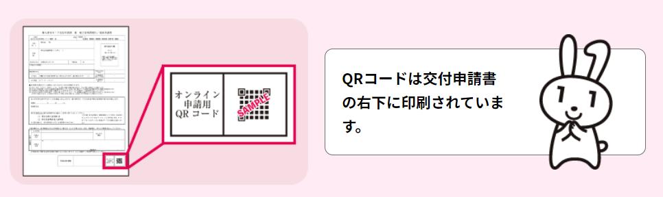 マイナンバーカード_QRコード付き申請書