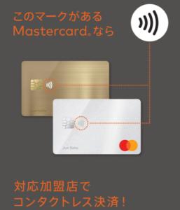 三井住友カード_ナンバーレス_MasterCardコンタクトレス