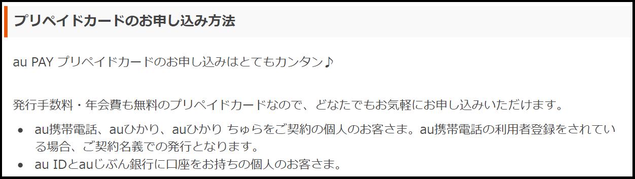 Kyash改悪_乗り換え_auPAYプリペイドカード_申込