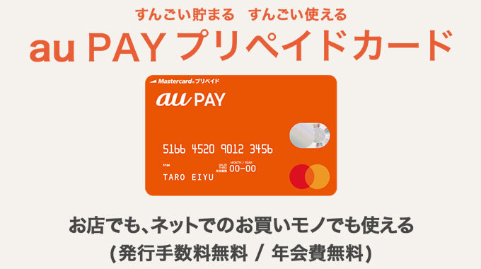 Kyash改悪_乗り換え_auPAYプリペイドカード