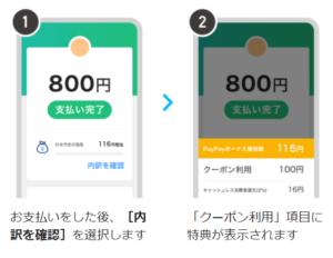 PayPayクーポン_利用確認方法