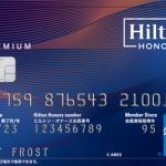 「アメリカン・エキスプレス」と「ヒルトン」、米国外初の提携クレジットカードを日本で展開!ヒルトン・オナーズ・アメリカン・エキスプレス・カードの内容を解説